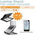 【メール便は送料無料】NEC LAVIE Note Standard NS100[15.6インチ]大型冷却ファン搭載 ノートPCスタンド 折り畳み式 パソコンスタンド 4段階調整