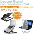 【メール便は送料無料】Acer Aspire V Nitro VN7-572G-H78G/L[15.6インチ]大型冷却ファン搭載 ノートPCスタンド 折り畳み式 パソコンスタンド 4段階調整