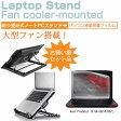 【メール便は送料無料】Acer Predator 15 G9-592-H73H/L[15.6インチ]大型冷却ファン搭載 ノートPCスタンド 折り畳み式 パソコンスタンド 4段階調整