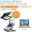 【メール便は送料無料】HP 15-ba000[15.6インチ]大型冷却ファン搭載 ノートPCスタンド 折り畳み式 パソコンスタンド 4段階調整