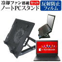 (P3倍以上~23:59まで) 東芝 dynabook RX73 [13.3インチ] 機種用 大型冷却ファン搭載 ノートPCスタンド 折り畳み式 パソコンスタンド 4段階調整 メール便送料無料