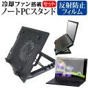 マイクロソフト Surface Book 2 15インチモデル 15インチ 機種用 大型冷却ファン搭載 ノートPCスタンド 折り畳み式 パソコンスタンド 4段階調整 メール便送料無料
