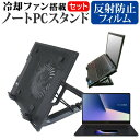 (P3倍以上~23:59まで) ASUS ZenBook Pro 14 UX450FDX [14インチ] 機種用 大型冷却ファン搭載 ノートPCスタンド 折り畳み式 パソコンスタンド 4段階調整 メール便送料無料
