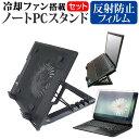 楽天液晶保護フィルムとカバーケース卸iiyama STYLE-15FH043 [15.6インチ] 機種用 大型冷却ファン搭載 ノートPCスタンド 折り畳み式 パソコンスタンド 4段階調整 メール便送料無料