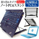 【メール便は送料無料】HP Stream 11[11.6インチ] ノートPCスタンド メッシュ製 折り畳み 放熱 6段階調整