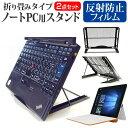 25日 最大ポイント10倍 ASUS TransBook Mini R106HA [10.1インチ] 機種用 ノートPCスタンド メッシュ製 折り畳み 放熱 6段階調整 メー..