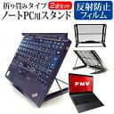 富士通 FMV LIFEBOOK UHシリーズ UH75 13.3インチ ノートPCスタンド メッシュ製 折り畳み 放熱 6段階調整 メール便なら送料無料