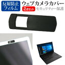 Lenovo ThinkPad E14 Gen 2 2020年版 [14インチ] 機種用 ウェブカメラカバー と 反射防止 液晶保護フィルム セット メール便送料無料