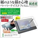 ワコム Cintiq Pro 16 DTH-1620/K0 ...