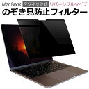 MacBook pro 13 (2016-2018) MacBook Air 13 (2018-2020) マグネット 式 のぞき見防止 プライバシー フィルター 覗き見防止 m1対応 ブルーライトカット 反射防止 メール便送料無料