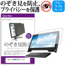 【メール便は送料無料】Dell E248WFP[24インチ]のぞき見防止 プライバシー セキュリティー OAフィルター 保護フィルム