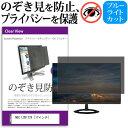 【メール便は送料無料】NEC LCD172V[17インチ]のぞき見防止 プライバシー セキュリティー OAフィルター 保護フィルム