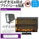 【メール便は送料無料】Dell P2314T[23インチ]のぞき見防止 プライバシー セキュリティー OAフィルター 保護フィルム