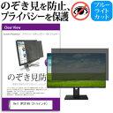 Dell UP3216Q [31.5インチ] 機種で使える のぞき見防止 覗き見防止 プライバシー フィルター ブルーライトカット 反射防止 液晶保護 メール便送料無料