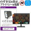 ViewSonic VX3217-2KC-MHD [31.5インチ] 機種で使える のぞき見防止 覗き見防止 プライバシー フィルター ブルーライトカット 反射防止 液晶保護 メール便送料無料