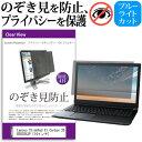 【メール便は送料無料】ThinkPad X1 Carbon 20BS003XJP[14インチ]のぞき見防止 プライバシーフィルター 液晶保護 反射防止 キズ防止