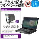 【メール便は送料無料】EliteBook 725 G3 Notebook PC[12.5インチ]のぞき見防止 プライバシーフィルター 液晶保護 反射防止 キズ防止