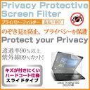 【メール便は送料無料】Lenovo ThinkPad X250 20CLCTO1WW[12.5インチ]のぞき見防止 プライバシーフィルター 液晶保護 反射防止 キズ防止