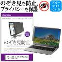 【メール便は送料無料】HP EliteBook 840 G3 Notebook PC[14インチ]のぞき見防止 プライバシーフィルター 液晶保護 反射防止 キズ防止