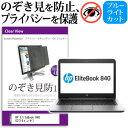 【メール便は送料無料】HP EliteBook 840 G3[14インチ]のぞき見防止 プライバシーフィルター 液晶保護 反射防止 キズ防止