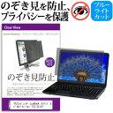 マウスコンピューター LuvBook Jシリーズ モバイルノートパソコン 13.3インチ のぞき見防止 プライバシーフィルター 覗き見防止 液晶保護 反射防止 キズ防止 メール便なら送料無料