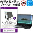 Huawei MateBook E 12インチ 機種用 のぞき見防止 プライバシーフィルター 覗き見防止 液晶保護 反射防止 キズ防止 メール便なら送料無料