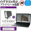NEC LAVIE Note Standard NS600/KA [15.6インチ] 機種用 のぞき見防止 覗き見防止 プライバシー フィルター ブルーライトカット 反射防止 液晶保護 メール便送料無料