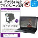 Lenovo ThinkPad L580 [15.6インチ] 機種用 のぞき見防止 覗き見防止 プライバシー フィルター ブルーライトカット 反射防止 液晶保護 メール便送料無料