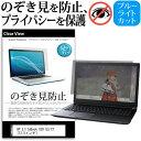 【メール便は送料無料】HP EliteBook 820 G3/CT Notebook PC[12.5インチ]のぞき見防止 プライバシー 保護フィルム 反射防止 キズ防止