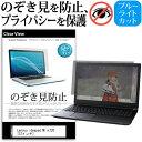 Lenovo ideapad Miix720 12インチ 機種用 のぞき見防止 プライバシー 覗き見防止 保護フィルム 反射防止 キズ防止 メール便なら送料無料
