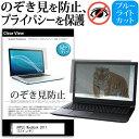 APPLE MacBook 2017 12インチ 機種用 のぞき見防止 プライバシー 覗き見防止 保護フィルム 反射防止 キズ防止 メール便なら送料無料