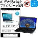 Huawei MateBook E 12インチ 機種用 のぞき見防止 プライバシー 覗き見防止 保護フィルム 反射防止 キズ防止 メール便なら送料無料