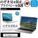APPLE MacBook Retinaディスプレイ 1200/12 MRQN2J/A 12インチ 機種用 のぞき見防止 プライバシー 反射防止 キズ防止 メール便なら送料無料