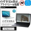 APPLE MacBook Retinaディスプレイ 1300/12 MRQP2J/A 12インチ 機種用 のぞき見防止 プライバシー 反射防止 キズ防止 メール便なら送料無料