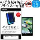 APPLE iPad mini 2 / 3[7.9インチ]のぞき見防止 上下