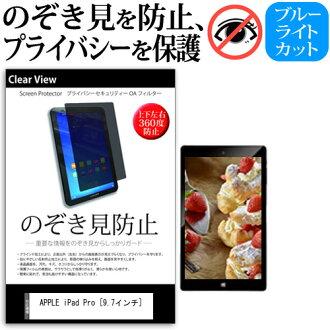 APPLE iPad Pro 9.7英寸[9.7英寸]窺視防止上下左右4方向保護隱私膠卷反射防止保護膜