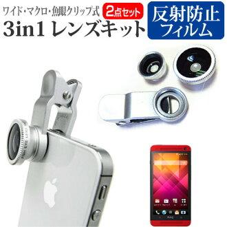 簡單的反射防止液晶屏保護膜Y排除宏指令透鏡魚眼透鏡環形別針式供支持au HTC J One HTL22[4.7英寸]機種的智慧型手機使用的3in1透鏡配套元件3個類型透鏡安排和安裝