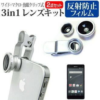 簡單的反射防止液晶屏保護膜Y排除宏指令透鏡魚眼透鏡環形別針式供支持docomo(docomo)索尼(SONY)Xperia Z3 Compact SO-02G[4.6英寸]機種的智慧型手機使用的3in1透鏡配套元件3個類型透鏡安排和安裝