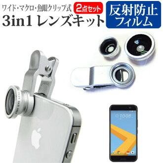 簡單的供HTC HTC 10 HTV32 au[5.2英寸]智慧型手機使用的3in1透鏡配套元件3個類型透鏡安排Y排除宏指令透鏡魚眼透鏡環形別針式安裝
