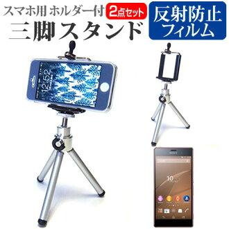 軟銀 (Softbank) 索尼 (SONY) Xperia Z3 5.2 英寸型號為智慧手機持有人與三腳架和反射器防止液晶保護膜伸縮智慧手機站智慧手機持有人