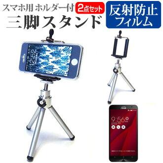 [郵件是免運費] 華碩 ZenFone 2 ZE551ML RD64S4 sim 卡免費 5.5 英寸型號智慧手機持有人與三腳架和反射器防止液晶保護薄膜伸縮智慧手機站智慧手機持有人