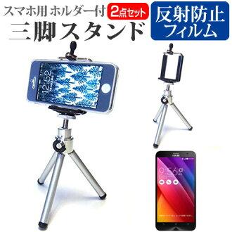 華碩 ZenFone 2 ZE551ML BK32S4 sim 卡免費 5.5 英寸型號智慧手機持有人與三腳架和反射器防止液晶保護薄膜伸縮智慧手機站智慧手機持有人