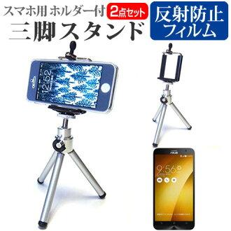 [郵件是免運費] 華碩 ZenFone 2 ZE551ML GD32S4 sim 卡免費 5.5 英寸型號智慧手機持有人與三腳架和反射器防止液晶保護薄膜伸縮智慧手機站智慧手機持有人