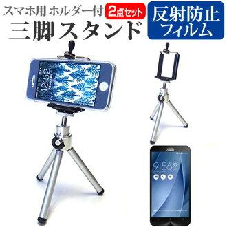[郵件是免運費] 華碩 ZenFone 2 ZE551ML GY32 sim 卡免費 5.5 英寸型號智慧手機持有人與三腳架和反射器防止液晶保護薄膜伸縮智慧手機站智慧手機持有人