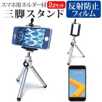 供HTC HTC 10 HTV32 au[5.2英寸]智慧型手機使用的持有人在的三脚伸縮式智慧型手機枱燈智慧型手機持有人