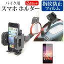 APPLE iPhone XS [5.8インチ] 機種で使える バイク用スマホホルダー と 指紋防止...