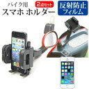 APPLE iPhone 5s [4インチ] バイク用スマホ...