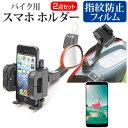 京セラ Qua phone QX [5インチ] バイク用スマ...