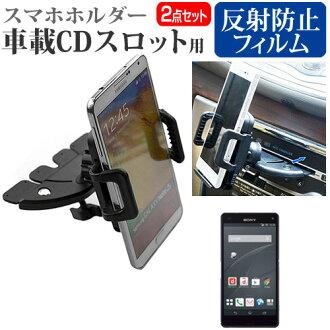 供docomo(docomo)索尼(SONY)Xperia Z3 Compact SO-02G[4.6英寸]機種対応車載CD溝使用的智慧型手機持有人和反射防止液晶屏保護膜智慧型手機持有人