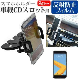 供HTC HTC 10 HTV32 au[5.2英寸]車載CD溝使用的智慧型手機持有人和清洗交叉安排智慧型手機持有人
